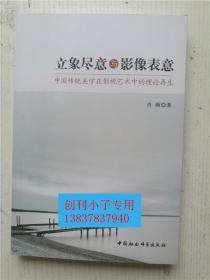 立象尽意与影像表意:中国传统美学在影视艺术中的理论再生(签赠本)河大教师肖帅著