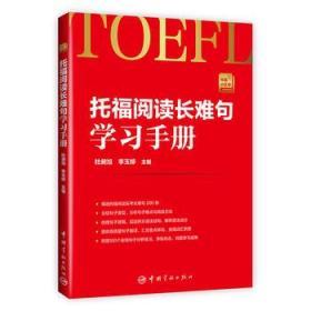 托福阅读长难句学习手册 托福小红书系列