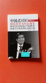 中国式MBO:国企改革为什么迷失 郎咸平 著 东方出版社 9787506043687