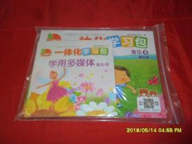 小康轩·一体化学习包·音乐 8 操作单