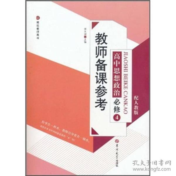 教师备课参考:高中思想政治必修4(配人教版)