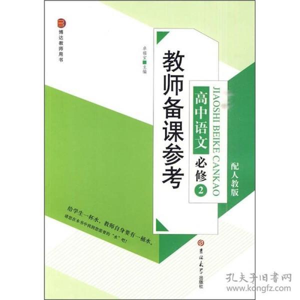 教师备课参考:高中语文必修2(配人教版)