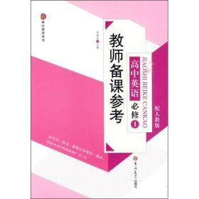 教师备课参考:高中英语必修1(配人教版)