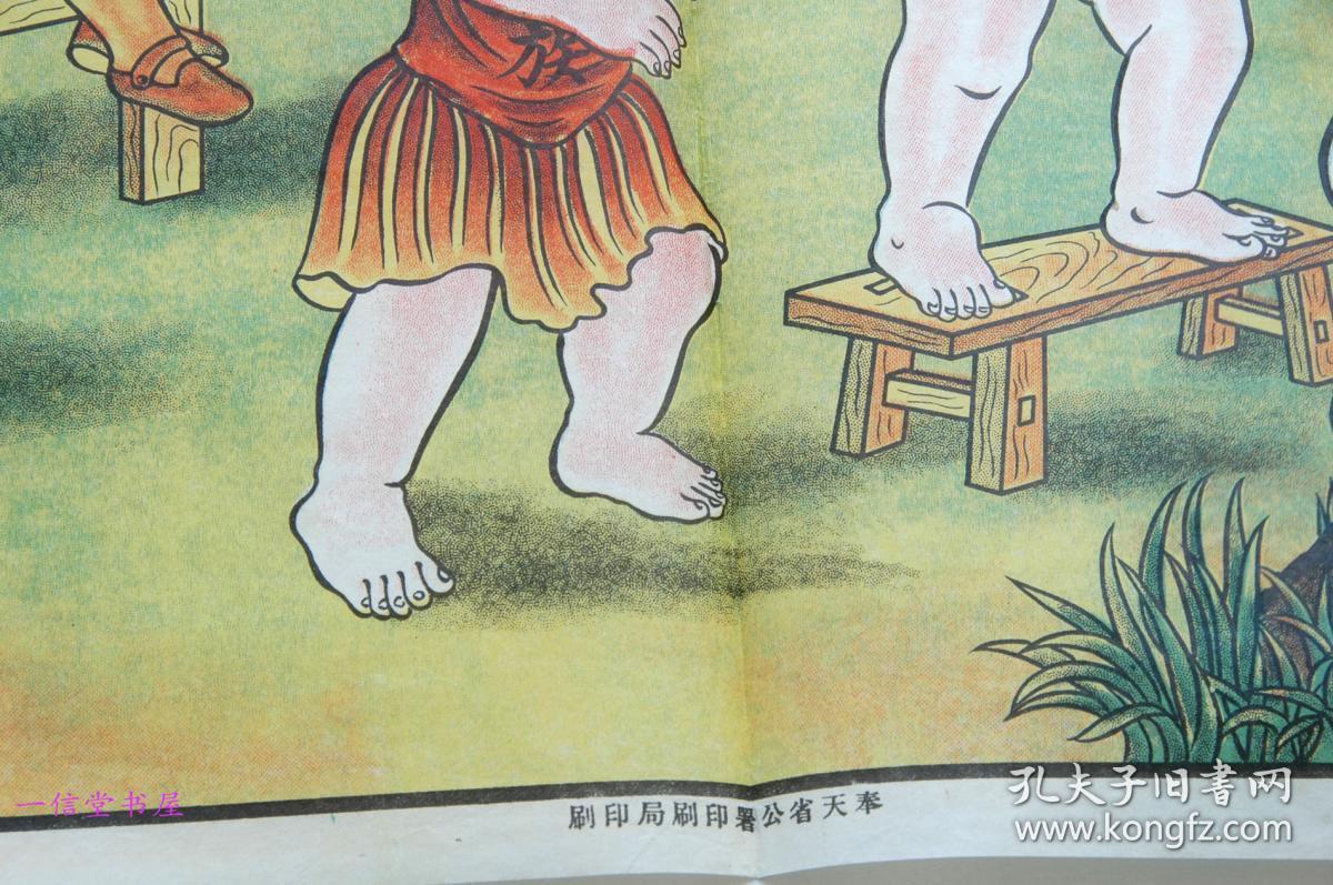 《满洲官版漫画桃实盈篚》1张全奉天省公署v漫画保存完好消费者年画图片
