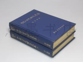 私藏好品《中国上古史论文选集》 精装全二册 杜正胜 编 1979年初版