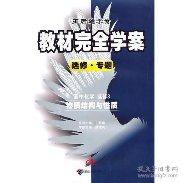 高中化学·选修3:物质结构与性质(选修·专题)/(2010.4印刷)教材完全学案