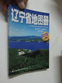 辽宁省地图册(全新版)