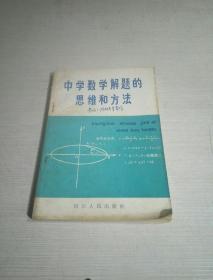 中学数学解题的思维和方法(一版一印)