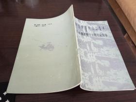 内蒙古京剧团建团三十周年纪念册