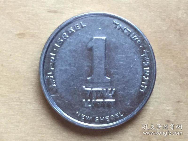 以色列 1新谢克尔   硬币  1 New Shekel