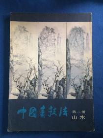 中国画技法.第二册.山水【85年1版1印】