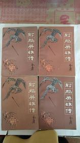 老武侠 -射雕英雄传 吉林人民出版社 1984年一版一印 1---4册 未翻阅近全品