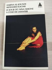 Le jour où Nina Simone a cessé de chanter  妮娜·西蒙娜停止歌唱的那一天  【法语原版,品相佳】