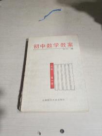 初中数学教案.代数第一册(一版一印)