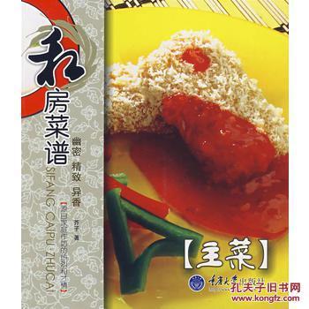 【图】和房主菜(菜谱)_重庆大学出版社谱盘菜凉图片