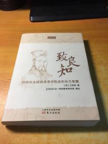致良知:阳明先生经典语录中包含的非凡智慧