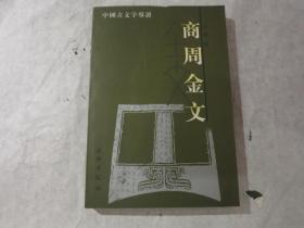 中国古文字导读:商周金文