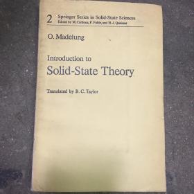 固态理论导论 英文版