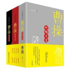 曹操(全3册)