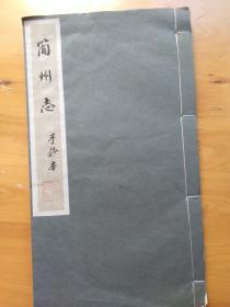 旧抄本《简州志》(复印件)