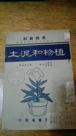 植物和泥土(自然教材,小学高年级及初中适用,陈鹤琴主编,瞿志远编辑)民国版