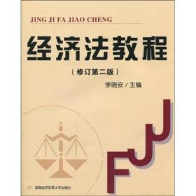 经济法教程(修订第2版)