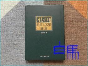 饶宗颐新出土文献论证 2005年初版精装