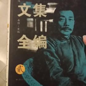 鲁迅文集全编