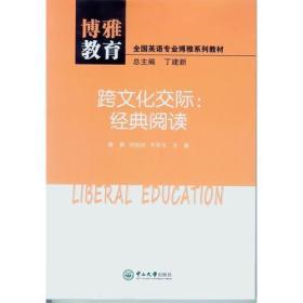 博雅教育.跨文化交际:经典阅读