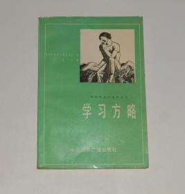 学习方略  1988年1版1印