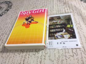 日文原版:  スパイ ガール (spy girl )  【存于溪木素年书店】