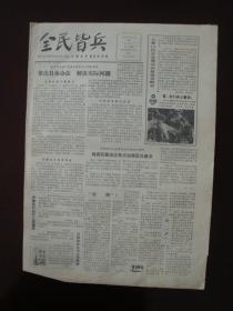 1980年7月14日《全民皆兵》(根据西藏特点加强民兵建设)