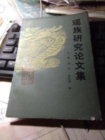瑶族研究论文集【一版一印 仅发行1200册 】