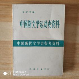 中国新文化运动史资料