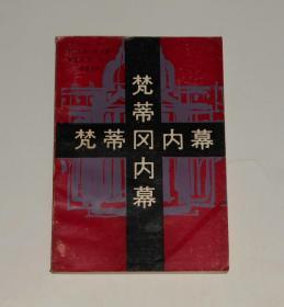 梵蒂冈内幕 1988年1版1印