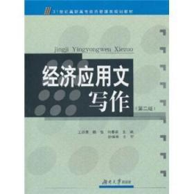经济应用文写作第2版21世纪高职高专经济管理类规划教材 97878111