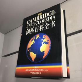 剑桥百科全书 (精装未阅 自然旧)【一版一印 库存新书  内页干净  正版现货  实图拍摄 看图下单】