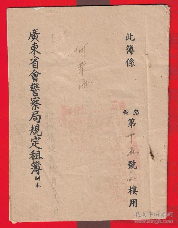 ----民国【日本侵华史料(昭和19年在广州房屋租簿)】一册。品如图。