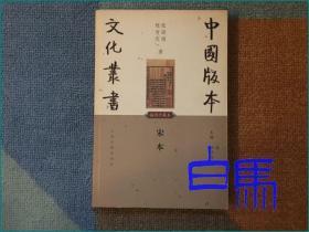 宋本 中国版本文化丛书  2002年初版