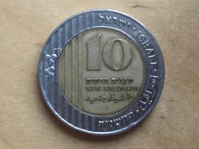 以色列 10 新谢克尔  硬币  10 New Shekel