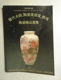 当代大师陶瓷美术家教授陶瓷精品选集