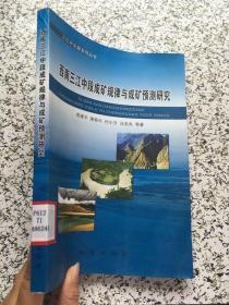 西南三江中段成矿规律与成矿预测研究
