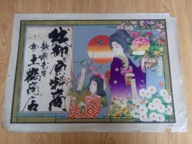 明治时代(清末)日本精印《土桥商店 广告宣传画》一大张,金属版多色印刷,各种纸卸及原料贩卖商店