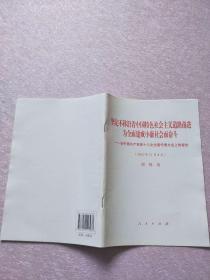 坚定不移沿着中国特色社会主义道路前进为全面建成小康社会而奋斗:在中国共产党第十八次全国代表大会上的报告(2012年11月8日)【实物图片】