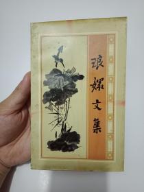 稀缺覆膜本《琅嬛文集》 (明清小品选刊)85年1版1印---私藏9品如图