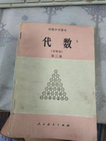 代数(甲种本) 第三册