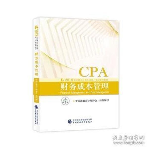 #财务成本管理CPA