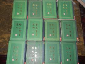 珍本医书集成(1-14册全)馆藏