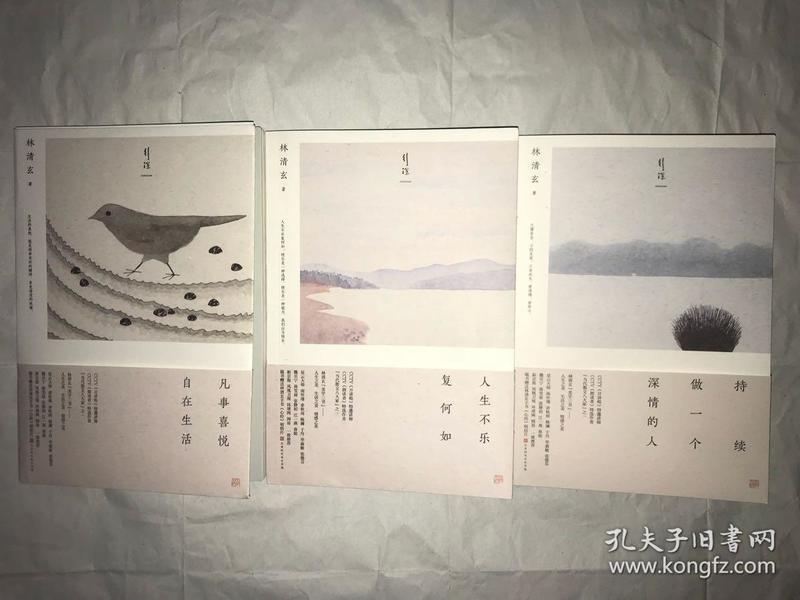 著名作家林清玄签名 三本合售