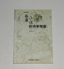 长篇小说的诗学观察 2002年1版1印